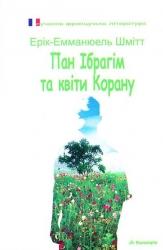 [Monsieur Ibrahim e i fiori del Corano]