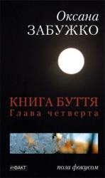 Knyha Buttja