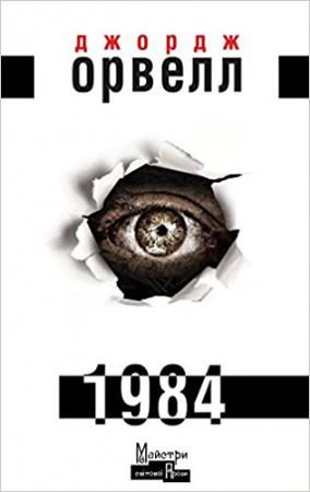 [1984]