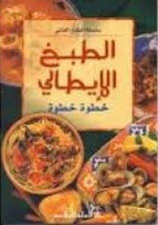 [al-Tabkh al-Italy