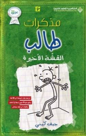 [Diary of a Wimpy Kid